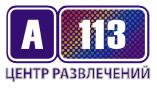 Партнер компании Неонмастер -  Развлекательный центр «А-113»