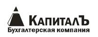 Партнер компании Неонмастер -  Бухгалтерская компания «Капиталъ»