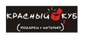 Партнер компании Неонмастер -  Магазин подарков «Красный куб»