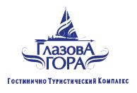 Партнер компании Неонмастер -  Гостинично-туристический комплекс «Глазова гора»