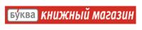 Партнер компании Неонмастер -  Книжный магазин «Буква»